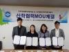 대한민국 가족지킴이와 한국방송통신대학교 청소년 교육학과 산학협력 화제