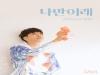 다비(DAVII), 헤이즈 피처링+MV출연 지원사격 속 새 싱글 'Question' 발매 '기대 UP'