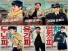 '라이프 온 마스' 유니크한 쌍팔년도 복고풍 캐릭터 포스터 공개