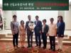 한중학술문화교류협회,중국대사관교육처 취임식 참석