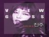 새로운 Stage Name으로 돌아온 진주(Hyun Jin Ju)의 첫번째 미니앨범 Viewglass(시선차단) 연일 화제