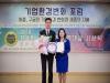 중국건축장건소장, 2018 한중기업경영대상선정 국회부의장상 수상