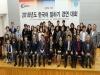 신경숙박사, 2018년 한국어 말하기대회 심사위원선정
