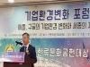 김진철 안해연 권영조 2018 한중기업경영대상, 국회보건복지위원상 수상