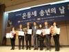 아시아빅뉴스 대표 조재윤(배드보스) 서울시장 표창장 수상