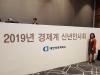 신경숙,  경제계신년인사회 초청으로 참석