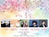 '어느 봄날' 홍대에서 개최되는 봄날 콘서트, 더더, 라이브유빈, 정흠밴드, 스토리셀러 등 출연