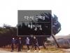 한국 국제대학교 실용음악과 남성 4인조 그룹 해질녘 싱글 '다시 그때' 발표