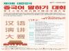 신경숙이사장 ,  제13회 대한민국중국어말하기대회 개최