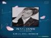 믿고듣는 피아니스트 신지호 단독콘서트 개최, 티켓오픈과 동시에 전석매진