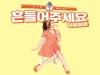 """8월 2일, 1년 10개월 만에 컴백 트로트 가수 """"김해나""""   '흔들어주세요' 올 여름 강타할 국민 송 예감"""