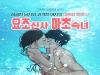 락킨코리아, 곽시탈 작가의 신작 웹툰 '요조신사 마초숙녀' 네이버 시리즈 오픈