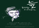 조관우 드라마콘서트 '늪' 박형준배우 출연으로 기대감 증폭