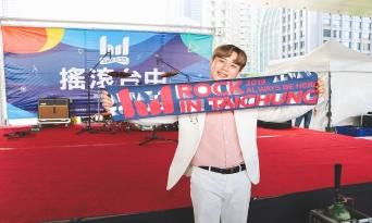 라이브유빈, 대만 타이중시에서 개최된 '2019 락킹타이중' 뮤직 페스티벌 기자회견 출연