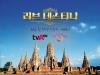 '러브 데스티니', 태국 최고 히트 드라마 한국 안방 극장 상륙... 다채로운 이벤트 마련
