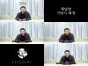 """김기방, 유튜브 채널 '기방시' 오픈 """"소통해요"""""""