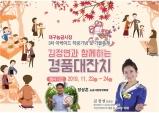 '국민 안내양' 김정연, 대구능금시장에서 신명나는 힐링 무대 예고