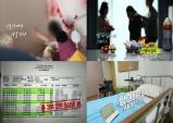 '실화탐사대', 산후도우미의 아동 학대 사건 집중 취재 시청률 급상승