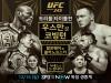 UFC 245, 챔피언 3명의 매치업 흥미진진