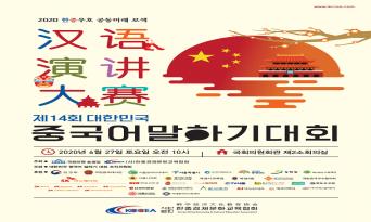 한중 경제 교육 협회 신경숙 이사장 국회 최초 온라인 제14회 대한민국 중국어 말하기 대회 개최