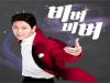 20년 무명을 벗어던지고 이제는 국민가수를 향한 힘찬 도약을 신곡 '비벼비벼'를 통해 준비중인 가수 '김현민'