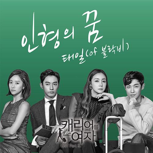 캐리어를 끄는 여자 OST Part.6 인형의 꿈.jpg
