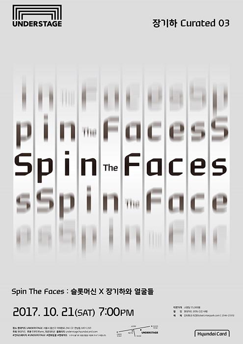 170915_장기하와얼굴들_image.jpg
