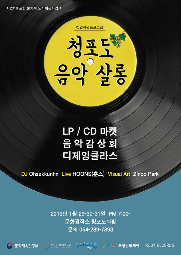 청포도_음악살롱_포스터600.jpg
