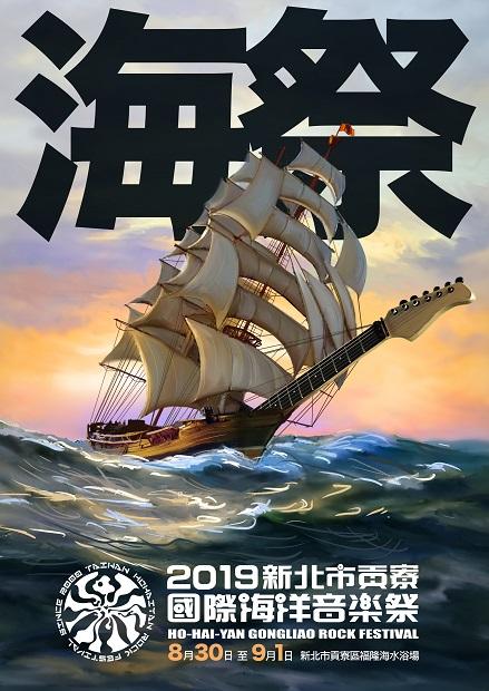 해양페스티벌 포스터.jpg