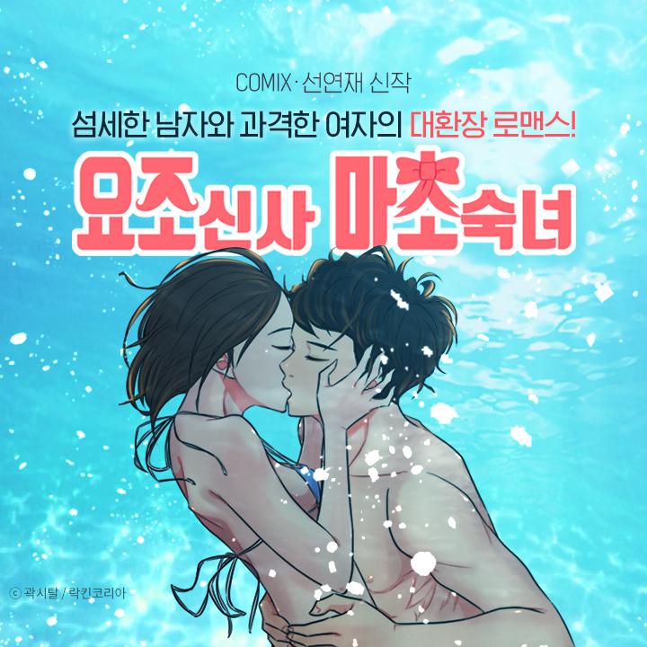 곽시탈 - 요조신사 마초숙녀 메인컷.jpg
