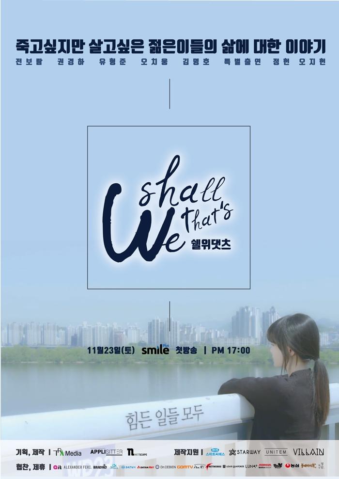 드라마 쉘위댓츠 포스터.jpg