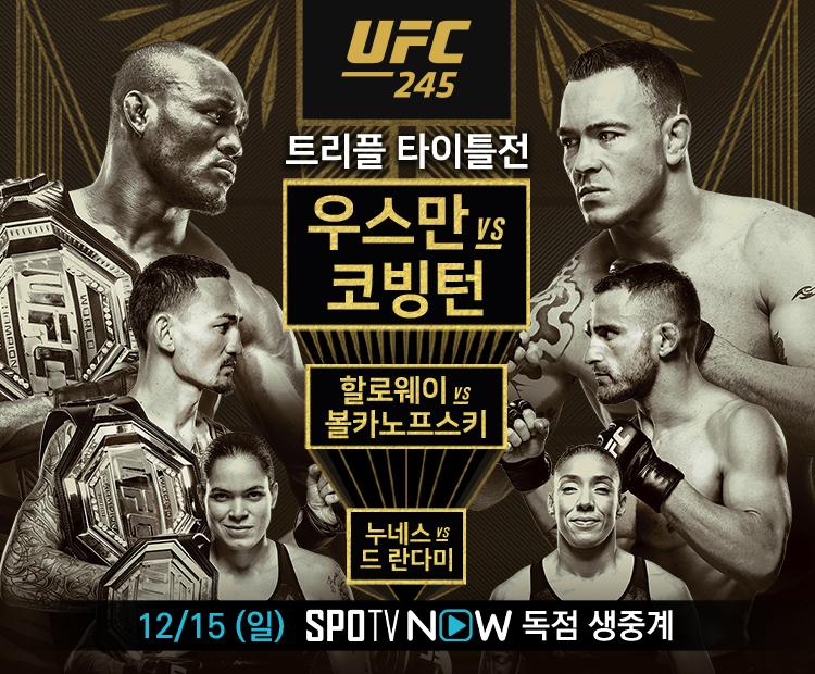 UFC 245_SPOTV NOW.jpg