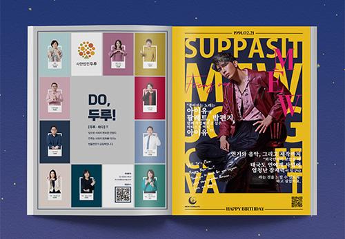 Mew Suppasit KOREA FC_3MoonForMew_bigissuekorea magazine-1(open) 500.jpg