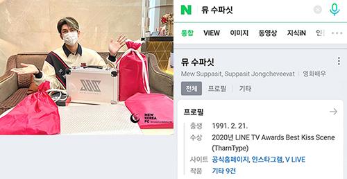 Mew Suppasit KOREA FC_Before In Ear etc support, Naver pics 500.jpg